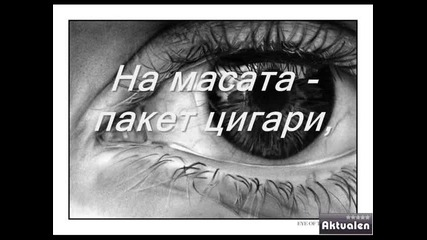 В памет на Кирил Цонев