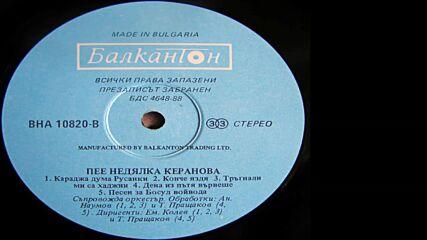 Недялка Керанова - албум 1982г /втора част/