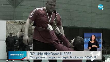 Почина заразеният с COVID-19 борец Николай Щерев
