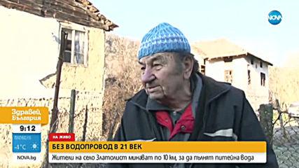 БЕЗ ВОДОПРОВОД В 21 ВЕК: Жители на село минават по 10 км, за да пълнят питейна вода