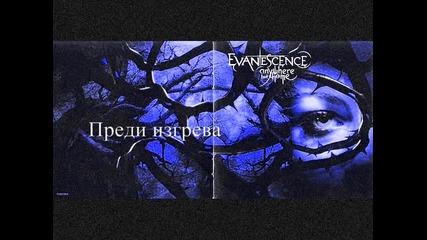 Evanescence - Before The Dawn~(превод)~