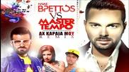 Hlias Vrettos vs Master Tempo - Ax Kardia Mou (official Remix 2013 Hq)