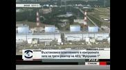 """Възстановиха осветлението в контролната зала на трети реактор на АЕЦ """"Фукушима 1"""""""