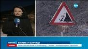 Разчистват пътя Асеновтград - Смолян с контролирани взривове