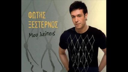Promo 2010 Ksesternos Fotis Mou Leipeis