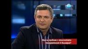 Има ли проблем с етническата толерантност в България - Часът на Милен Цветков
