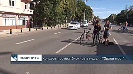"Концерт - протест блокира в неделя ""Орлов мост"""