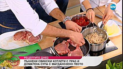 Дани Спартак и Светла приготвят пълнени свински котлети с праз и доматена супа с магданозено песто