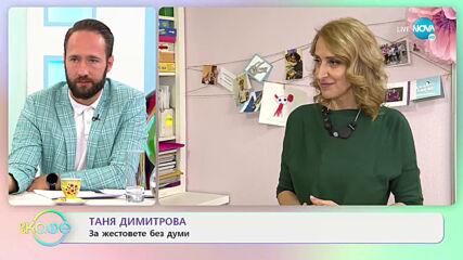 Таня Димитрова - за надеждата, която дава с работата си - На кафе (12.04.2021)