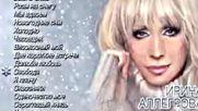 Аудио Ирина Аллегрова - Зимнее настроение