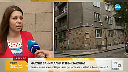 2-годишно дете беше изоставено на Витоша: Осем институции проверяват частната занималня