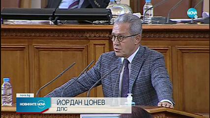 РАВНОСМЕТКА: Какво свършиха депутатите за краткия си престой в парламента