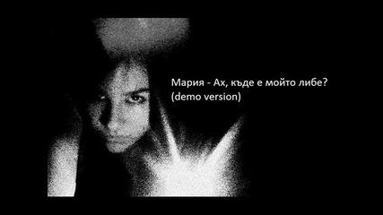 Мария Тодорова - Ах, къде е мойто либе