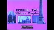 Пръстенът на властта 2-3 Скритата империя (суб)