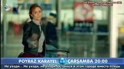 Северен вятър - еп.4 очаквайте (poyraz karayel - rus subs)