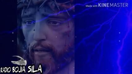 Мечо - Исус Христос Месията