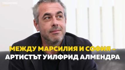 Между Марсилия и София – артистът Уилфрид Алмендра