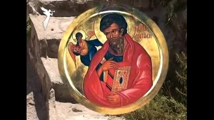 Св евангелист Матей