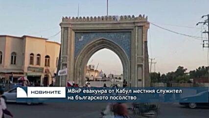 МВнР евакуира от Кабул местния служител на българското посолство