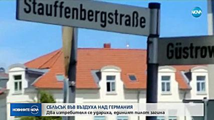 Разследват авиокатастрофата в Германия