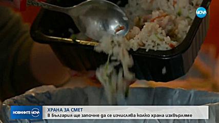 ХРАНА ЗА СМЕТ: В България ще започне да се изчислява колко храна изхвърляме