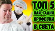 Топ 5 най-гадни професии в света!