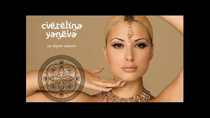 Cvetelina Yaneva - Na Praktika (official Song) (cd Rip) 2010
