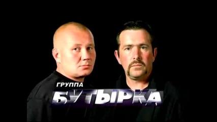 Бутырка - Хулиган