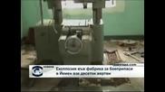Експлозия във фабрика за боеприпаси в Йемен взе десетки жертви