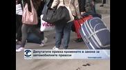 Затягат мерките за сигурност при пътуване с автобус