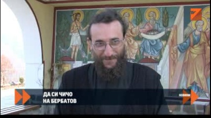 Какво е да си чичо на Димитър Бербатов! Отец Стоян