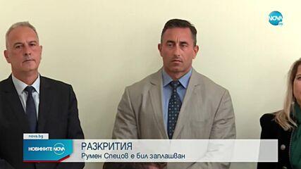 Кой, с какво и кога е заплашвал Румен Спецов, се оказа класифицирана информация