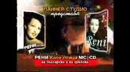 Рени - Като Птица (video Spot)
