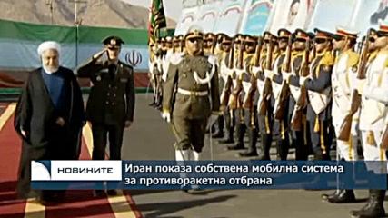 Иран показа собствена система за противоракетна отбрана