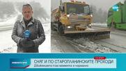 Сняг наваля и по старопланинските проходи