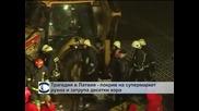 Супермаркет рухна в Рига, затрупа десетки хора