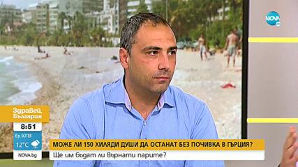 Може ли 150 хиляди души да останат без почивка в Гърция