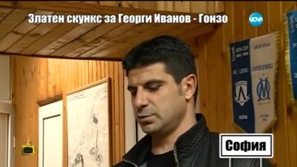 Златен Скункс за Георги Иванов - Гонзо - Господари на ефира (23.03.2015г.)