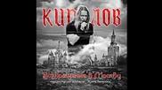 Кипелов -( Возвращение в Москву концерт 01.04.2011) - Я свободен