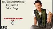 New! Giannis Theotokis - Fevgeis 2012 (official Cd Rip)