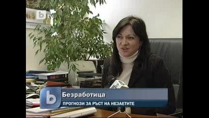 Още 250 000 българи ще останат без работа през 2010г.!!!