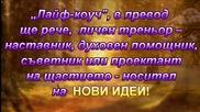 Live Coach - Красимир Куртев