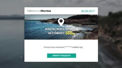 Спечели почивка от Офертини - 06.09.2017