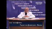 Проф. Вучков - Добър вечер г - н пeдераст