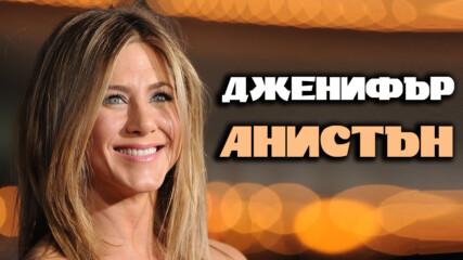Дженифър Анистън - любимката на Холивуд, която не остарява!