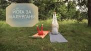 Йога за деца: Позиция 'свещ'