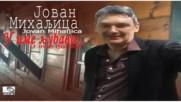 Jovan Mihaljica - 2017 - Vrati se (hq) (bg sub)