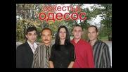 орк Одесос - Руме малка моме