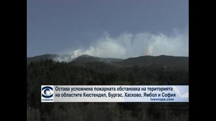Остава усложнена пожарната обстановка на територията на областите Кюстендил, Бургас, Хасково, Ямбол и София