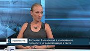 Експерти: България не е изолирана от процесите на радикализация в света